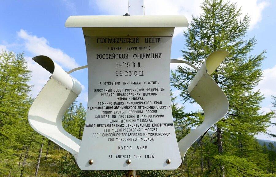 Географический центр России на плато Путорана